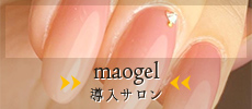 maogel